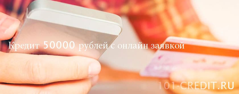 Где взять онлайн кредит 50000 взять кредит онлайн саратов