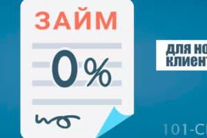 взять займ без процентов