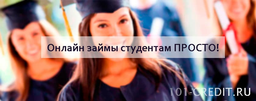 Займы студентам онлайн без справок и поручителей
