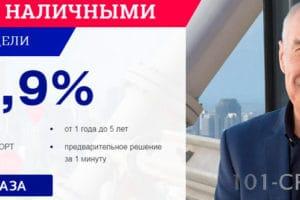 Кредит Почта Банк онлайн