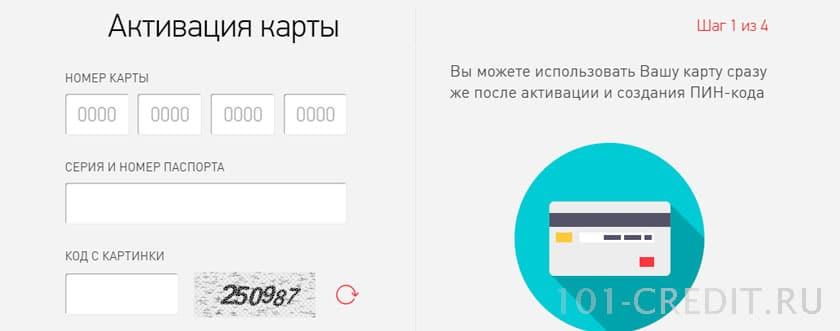 Активировать карту рассрочки Свобода Хоум Кредит Банк