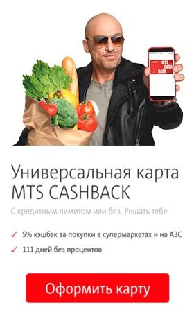 Универсальная кредитная карта МТС кэшбэк - онлайн оформление