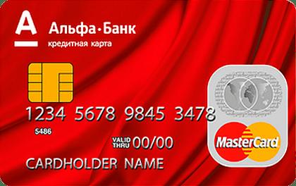 Кредитная карта 100 дней без процентов Альфа-Банка