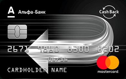 Кредитная карта Альфа банк - CashBack
