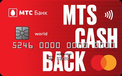 Кредитная универсальная карта MTS CASHBACK онлайн оформление