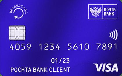 Кредитная карта Почта Банк Вездеход 120 дней без процентов