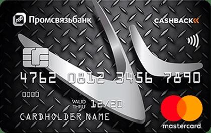 Кредитная карта Промсвязьбанка Двойной кэшбэк
