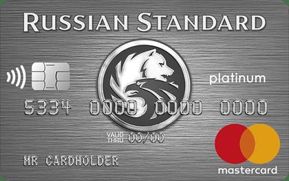 Кредитная карта рассрочки Русский Стандарт Платинум