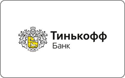 Кредит от Банка Тинькофф