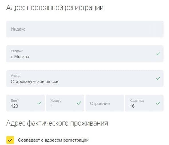 Данные анкеты каты Тинькофф Платинум