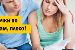 Как избежать просрочек по кредиту