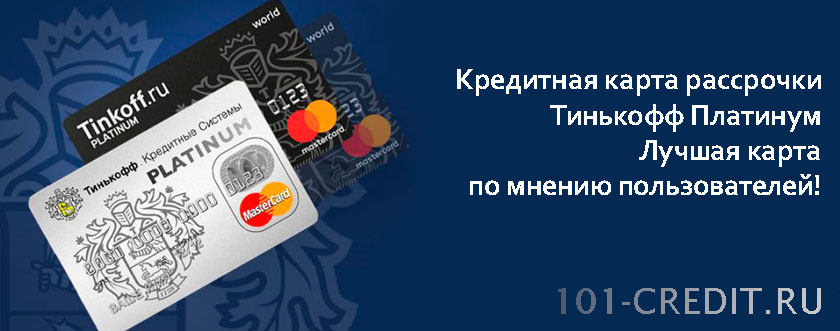 Кредитная карта рассрочки Тинькофф Платинум онлайн заявка