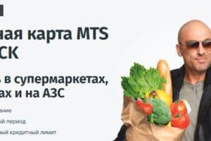 Кредитная карта МТС Кэшбэк онлайн оформление