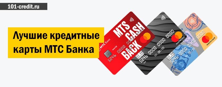кредитные карты МТС Банка