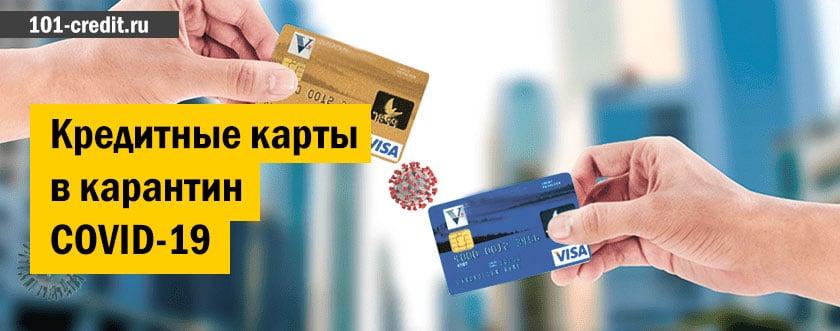 Кредитные карты в карантин