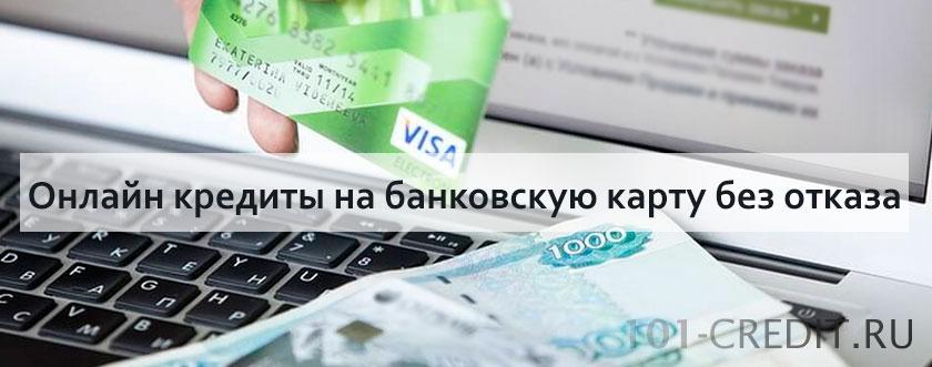 Кредиты онлайн на банковскую карту без отказа