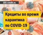 Кредиты в карантин какие банки одобряют