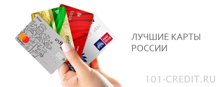Лучшие кредитные карты России - рейтинг карт