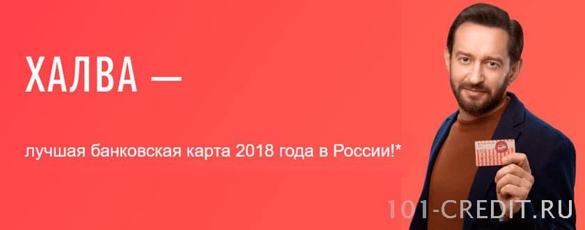 Лучшая карта рассрочки России