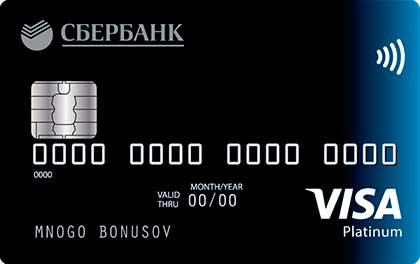 Дебетовая карта Сбербанка с большими бонусами