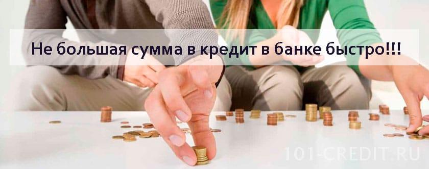 Взять небольшой кредит