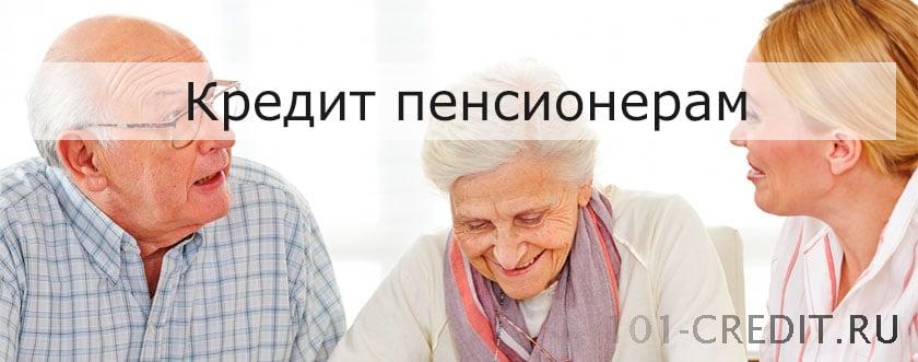 Потребительский кредит пенсионерам онлайн