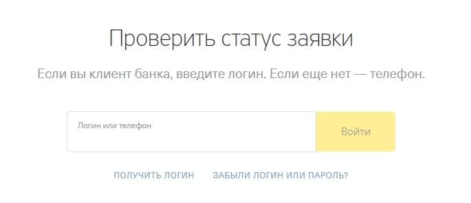 Проверить статус заявки на карту Тинькофф Платинум