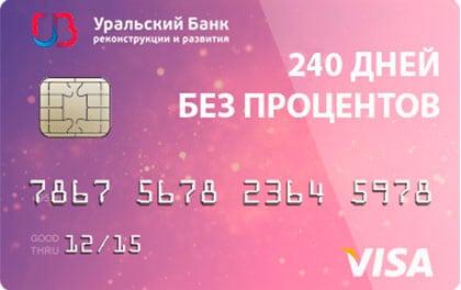 Кредитная карта 240 дней без процентов - онлайн заявка