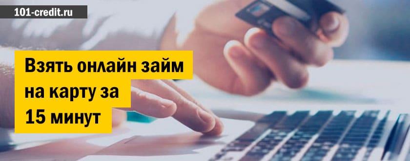 взять кредит через онлайн ok