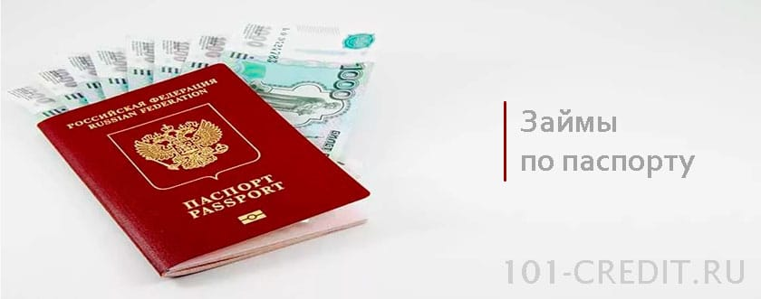 Займы по паспорту онлайн быстроявангт112
