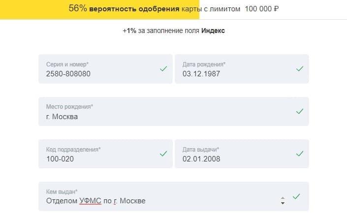 Анкета на получение карты Тинькофф Платинум
