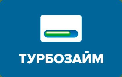 Займ в МФО Турбозайм